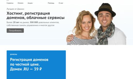 регистрация домена информация о регистраторе
